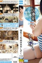 [EKDV-421] Big Tits Hami Milk Swimsuit Droplets J ...