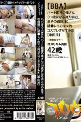 [BBACOS-005]This Housewife Who Came To A Part Time...